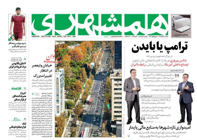 عناوین اخبار روزنامه همشهری در روز یکشنبه ۱۱ آبان