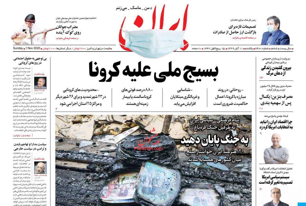 عناوین اخبار روزنامه ایران در روز یکشنبه ۱۱ آبان