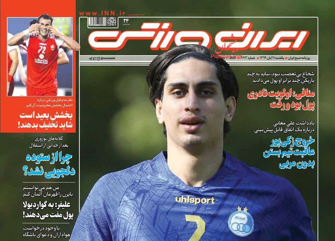 عناوین اخبار روزنامه ایران ورزشی در روز یکشنبه ۱۱ آبان