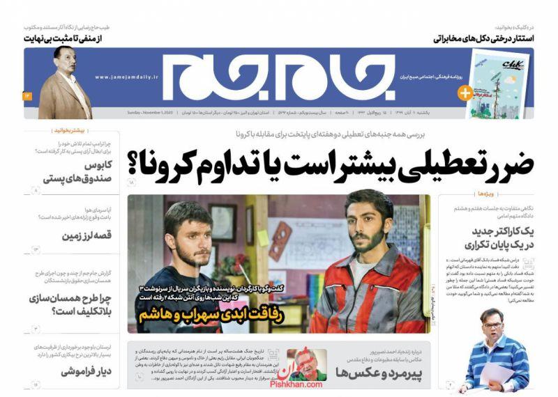 عناوین اخبار روزنامه جام جم در روز یکشنبه ۱۱ آبان