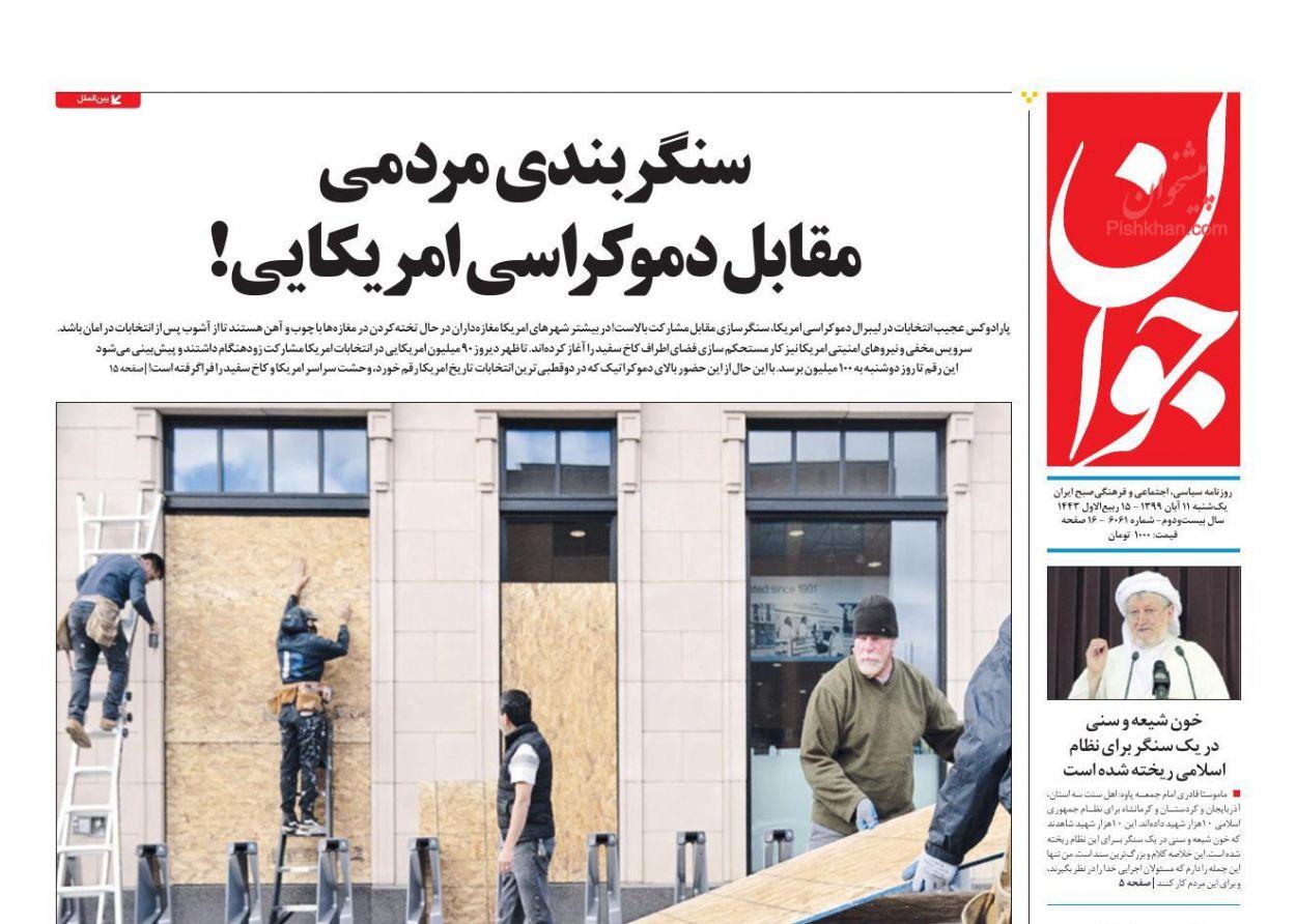 عناوین اخبار روزنامه جوان در روز یکشنبه ۱۱ آبان
