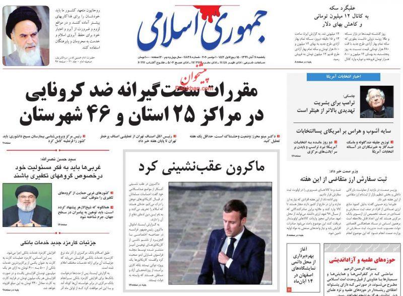 عناوین اخبار روزنامه جمهوری اسلامی در روز یکشنبه ۱۱ آبان
