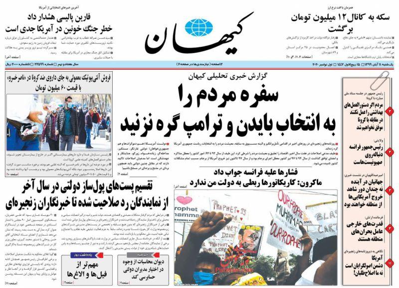 عناوین اخبار روزنامه کيهان در روز یکشنبه ۱۱ آبان