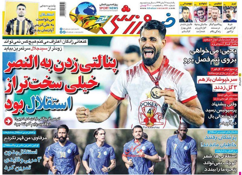 عناوین اخبار روزنامه خبر ورزشی در روز یکشنبه ۱۱ آبان