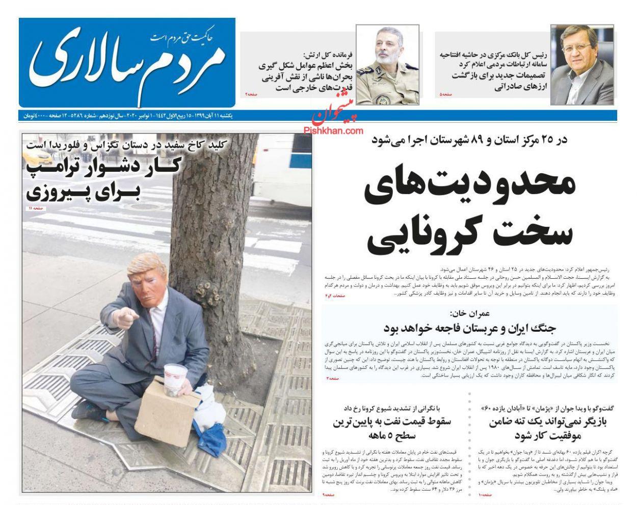 عناوین اخبار روزنامه مردم سالاری در روز یکشنبه ۱۱ آبان