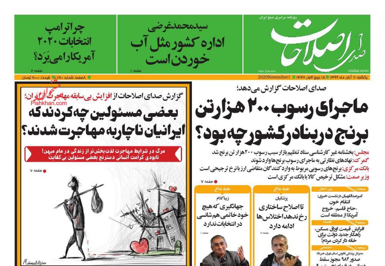 عناوین اخبار روزنامه صدای اصلاحات در روز یکشنبه ۱۱ آبان