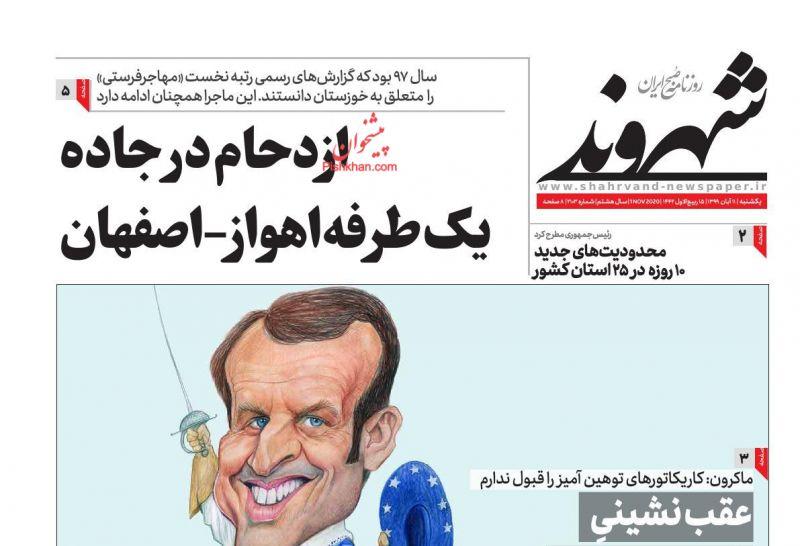 عناوین اخبار روزنامه شهروند در روز یکشنبه ۱۱ آبان