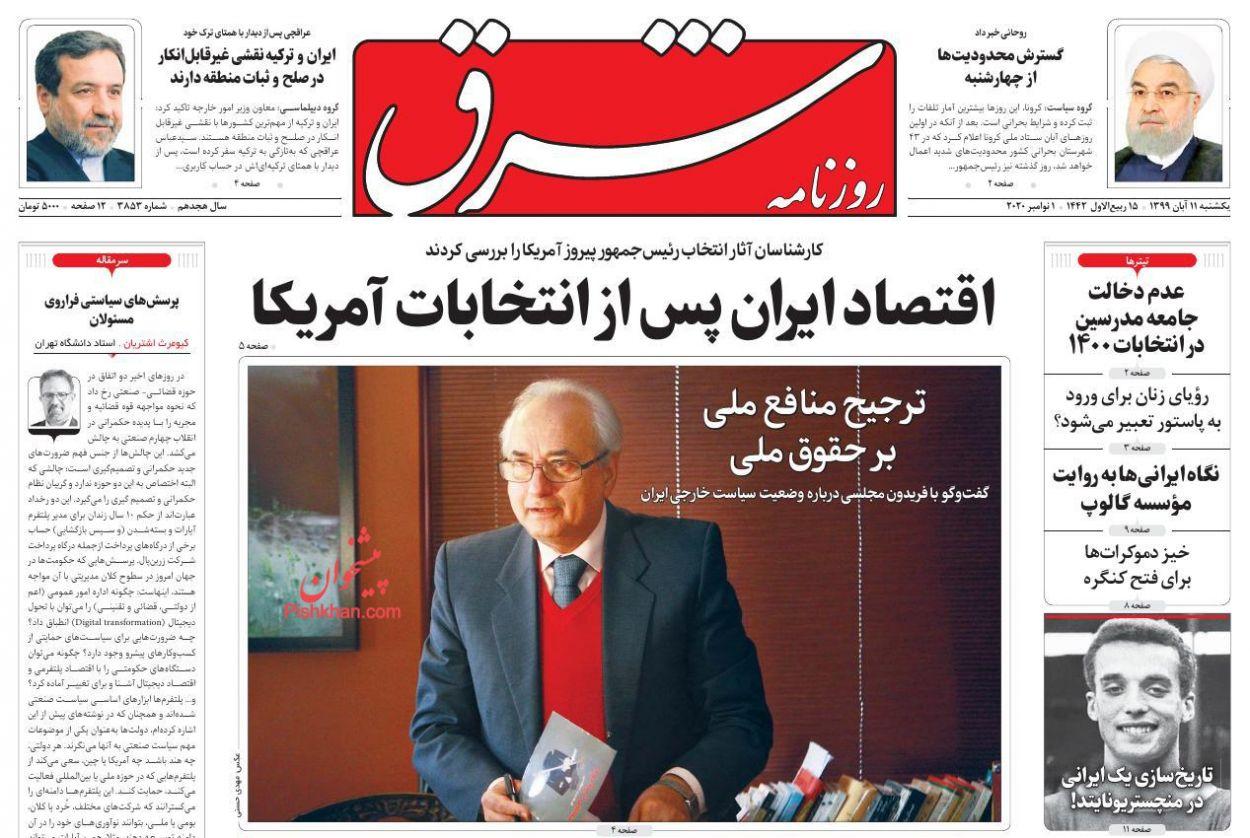 عناوین اخبار روزنامه شرق در روز یکشنبه ۱۱ آبان