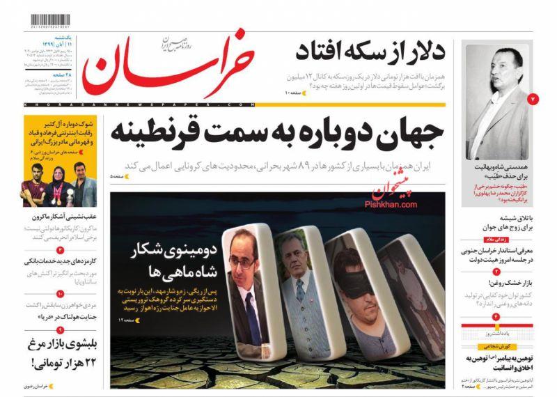 عناوین اخبار روزنامه خراسان در روز یکشنبه ۱۱ آبان