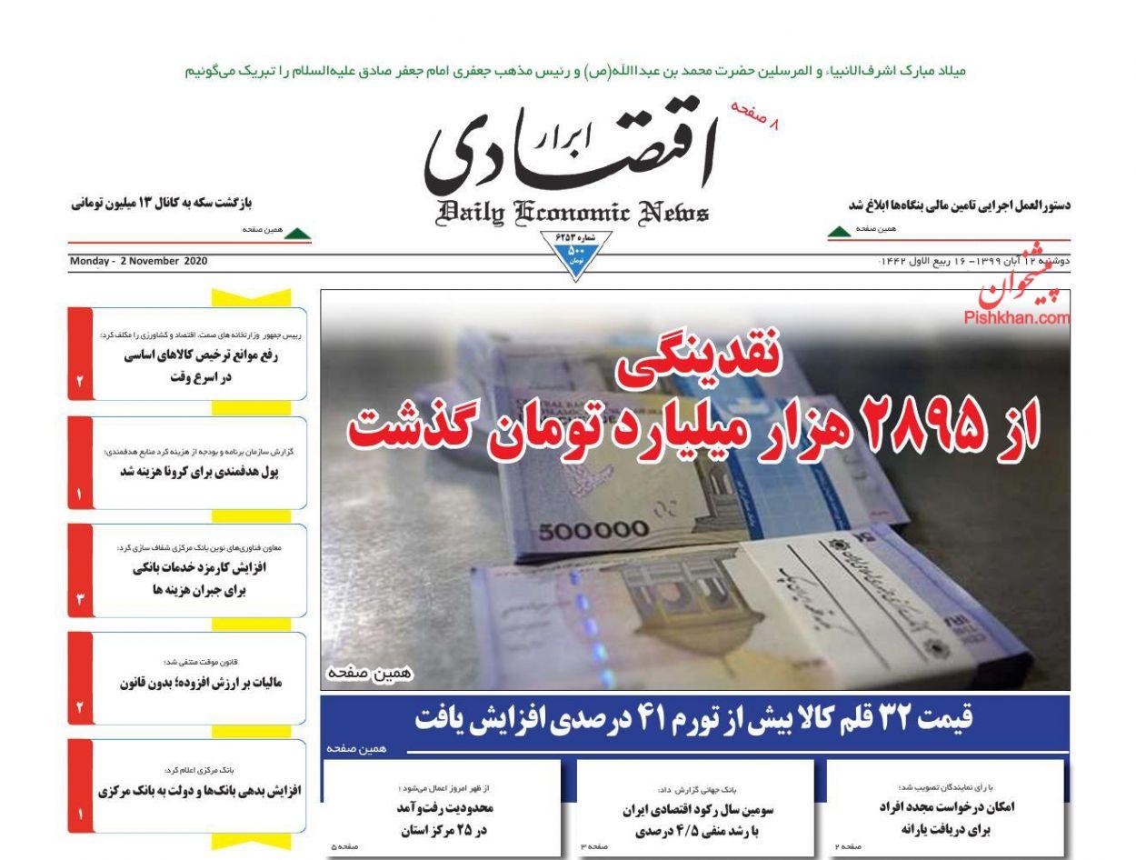 عناوین اخبار روزنامه ابرار اقتصادی در روز دوشنبه ۱۲ آبان