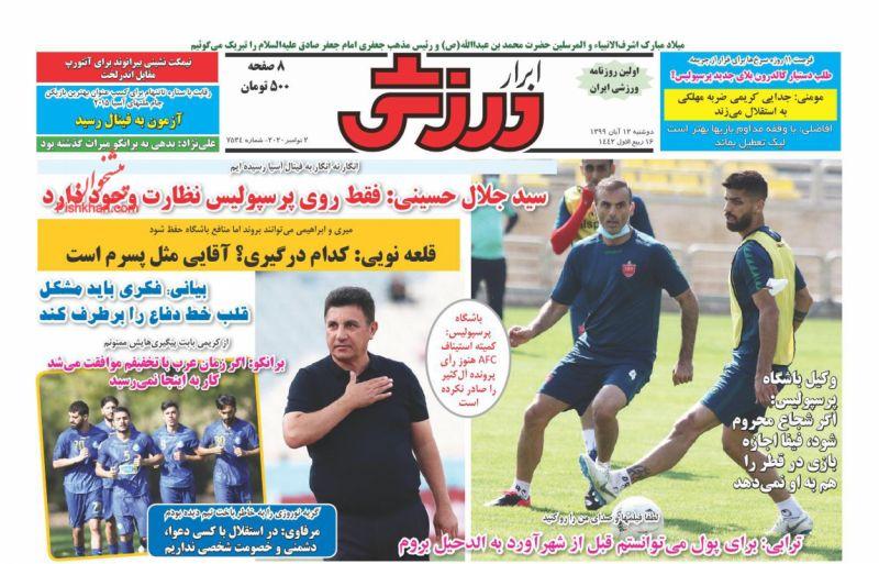 عناوین اخبار روزنامه ابرار ورزشى در روز دوشنبه ۱۲ آبان