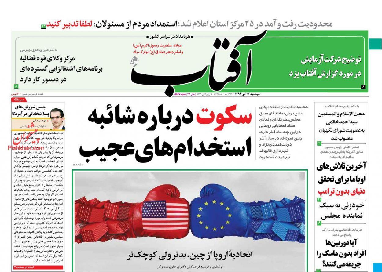 عناوین اخبار روزنامه آفتاب یزد در روز دوشنبه ۱۲ آبان