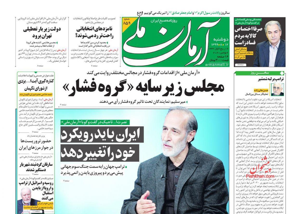 عناوین اخبار روزنامه آرمان ملی در روز دوشنبه ۱۲ آبان