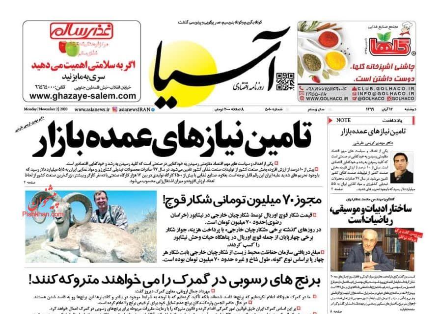 عناوین اخبار روزنامه آسیا در روز دوشنبه ۱۲ آبان