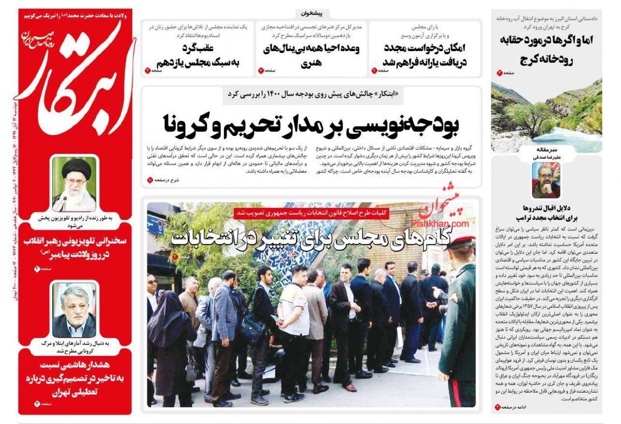 عناوین اخبار روزنامه ابتکار در روز دوشنبه ۱۲ آبان