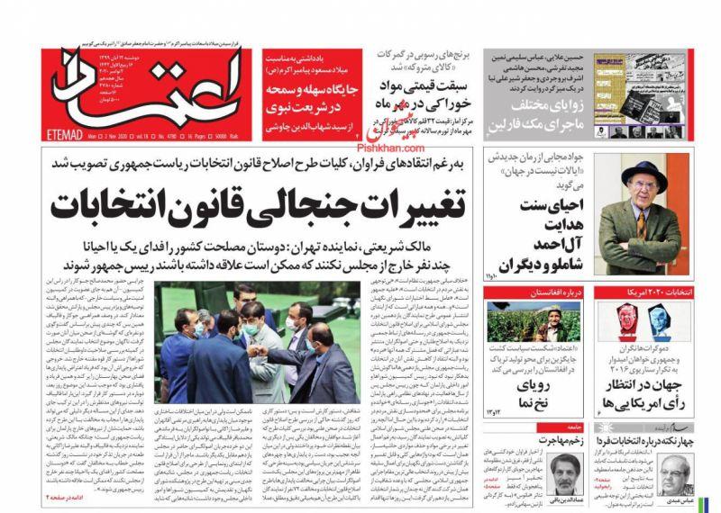 عناوین اخبار روزنامه اعتماد در روز دوشنبه ۱۲ آبان