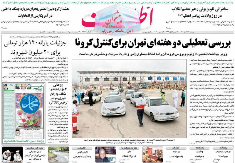عناوین اخبار روزنامه اطلاعات در روز دوشنبه ۱۲ آبان
