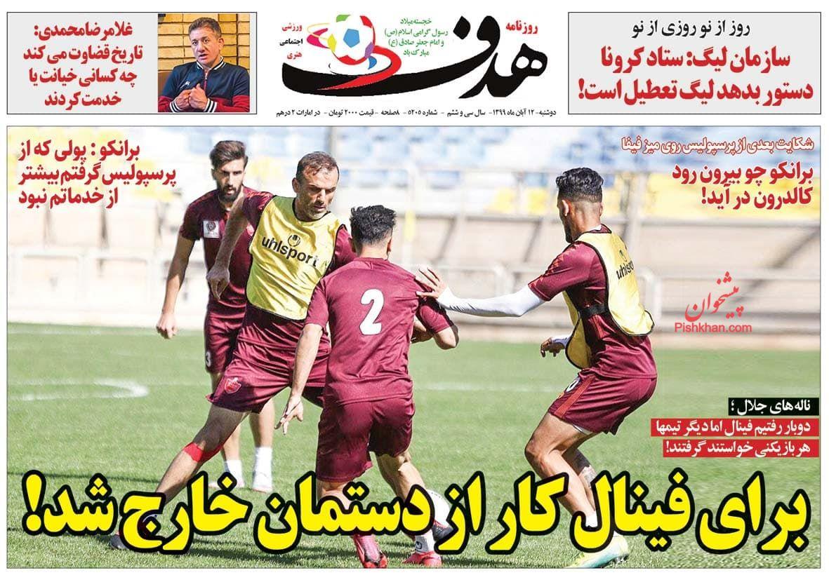 عناوین اخبار روزنامه هدف در روز دوشنبه ۱۲ آبان
