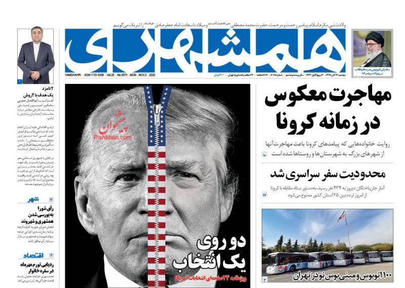 عناوین اخبار روزنامه همشهری در روز دوشنبه ۱۲ آبان