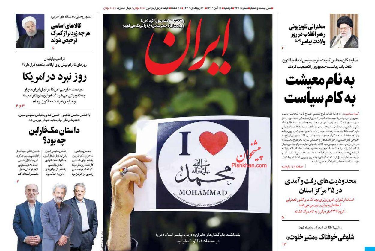 عناوین اخبار روزنامه ایران در روز دوشنبه ۱۲ آبان