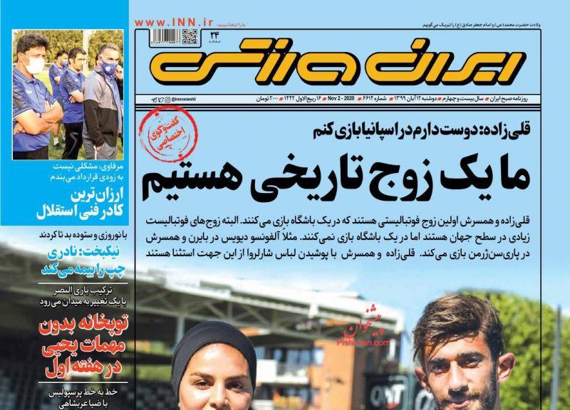 عناوین اخبار روزنامه ایران ورزشی در روز دوشنبه ۱۲ آبان