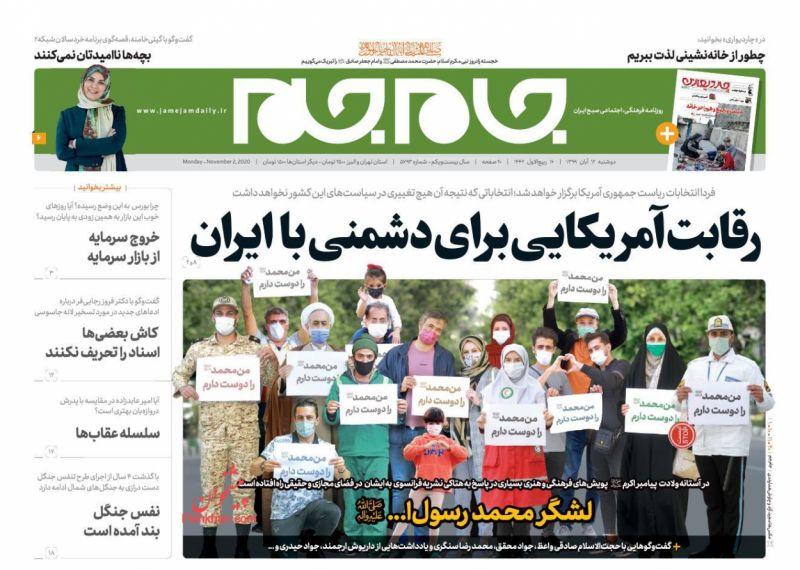 عناوین اخبار روزنامه جام جم در روز دوشنبه ۱۲ آبان