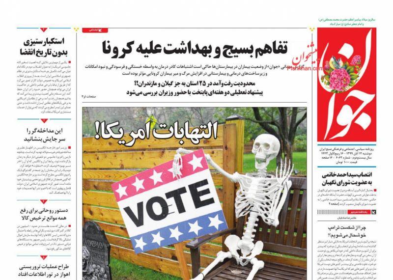 عناوین اخبار روزنامه جوان در روز دوشنبه ۱۲ آبان
