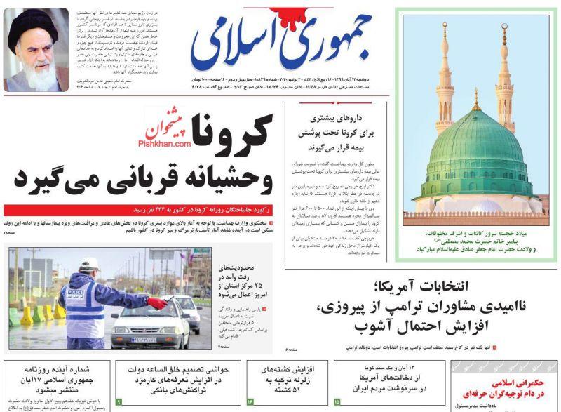 عناوین اخبار روزنامه جمهوری اسلامی در روز دوشنبه ۱۲ آبان
