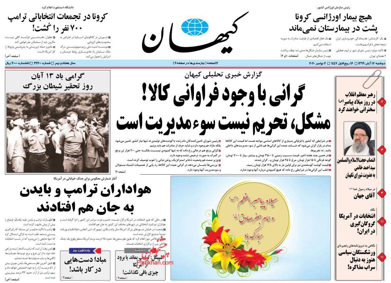 عناوین اخبار روزنامه کيهان در روز دوشنبه ۱۲ آبان