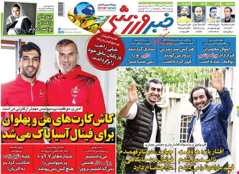 عناوین اخبار روزنامه خبر ورزشی در روز دوشنبه ۱۲ آبان