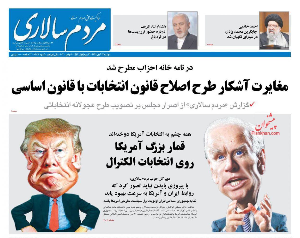 عناوین اخبار روزنامه مردم سالاری در روز دوشنبه ۱۲ آبان