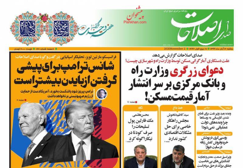 عناوین اخبار روزنامه صدای اصلاحات در روز دوشنبه ۱۲ آبان