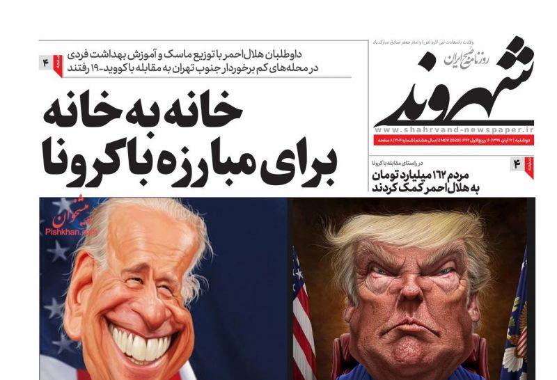 عناوین اخبار روزنامه شهروند در روز دوشنبه ۱۲ آبان