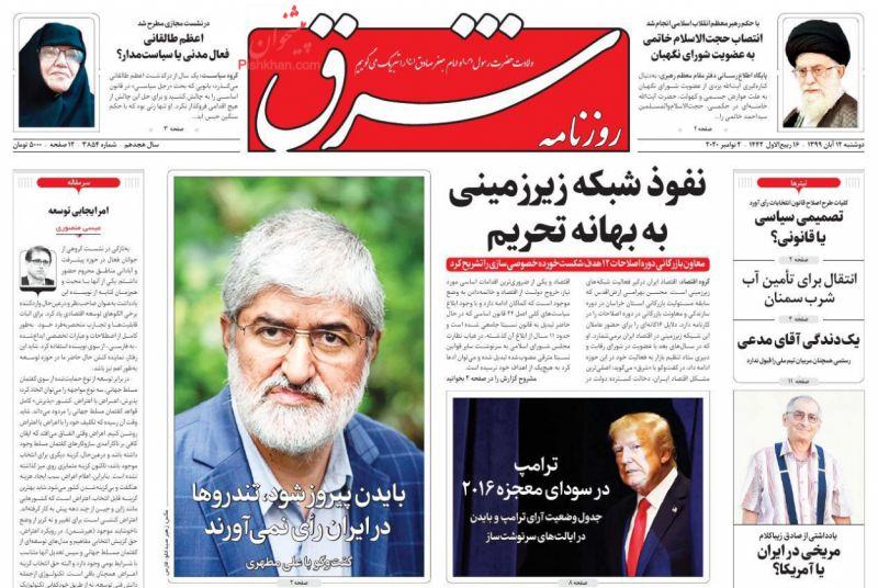 عناوین اخبار روزنامه شرق در روز دوشنبه ۱۲ آبان