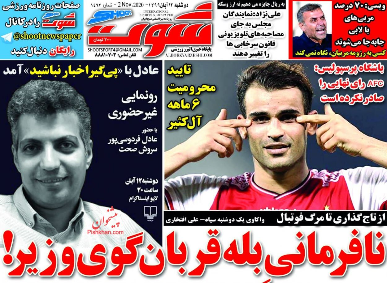 عناوین اخبار روزنامه شوت در روز دوشنبه ۱۲ آبان