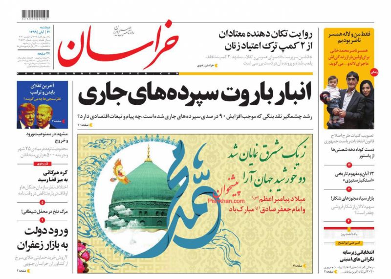 عناوین اخبار روزنامه خراسان در روز دوشنبه ۱۲ آبان