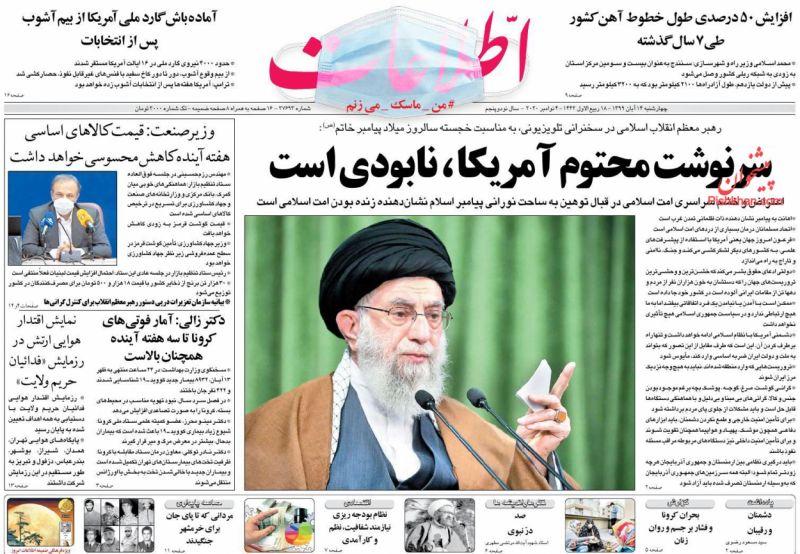 عناوین اخبار روزنامه اطلاعات در روز سهشنبه ۱۳ آبان