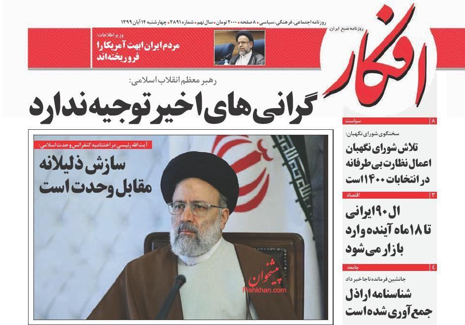 عناوین اخبار روزنامه افکار در روز چهارشنبه ۱۴ آبان