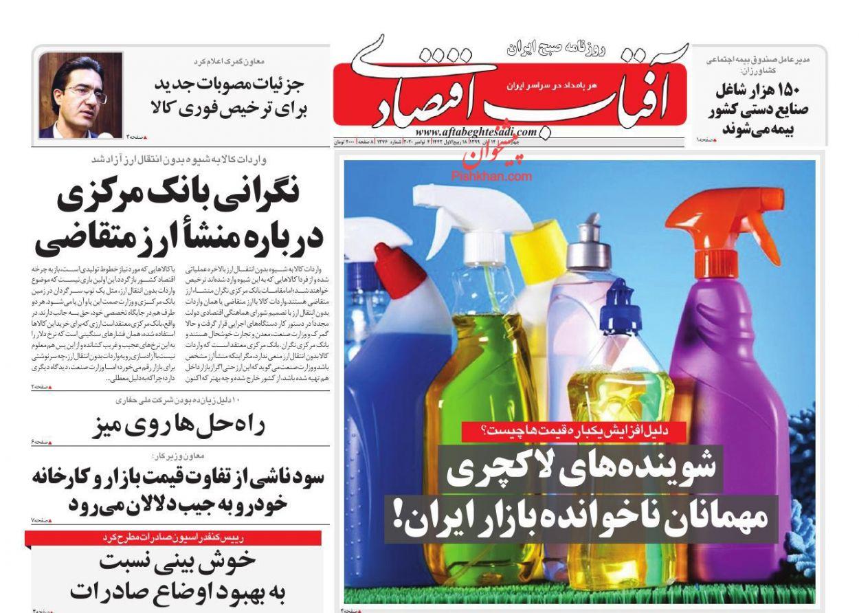 عناوین اخبار روزنامه آفتاب اقتصادی در روز چهارشنبه ۱۴ آبان