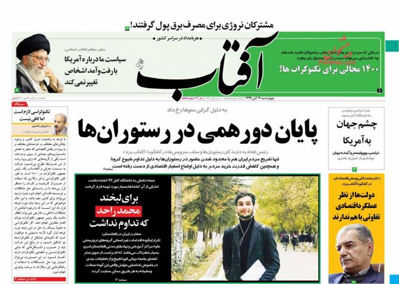 عناوین اخبار روزنامه آفتاب یزد در روز چهارشنبه ۱۴ آبان
