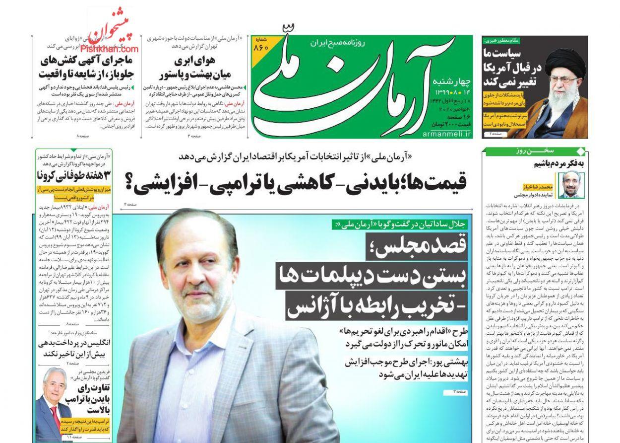 عناوین اخبار روزنامه آرمان ملی در روز چهارشنبه ۱۴ آبان