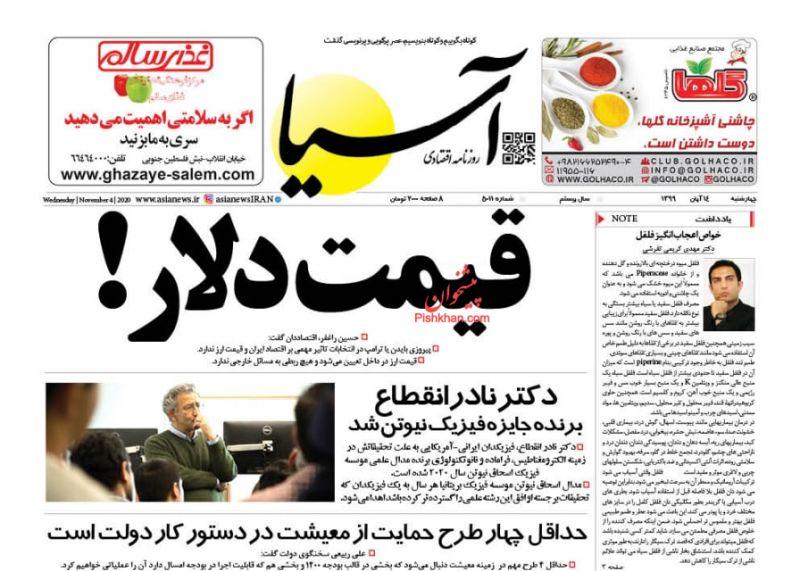 عناوین اخبار روزنامه آسیا در روز چهارشنبه ۱۴ آبان