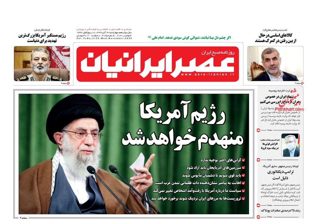 عناوین اخبار روزنامه عصر ایرانیان در روز چهارشنبه ۱۴ آبان