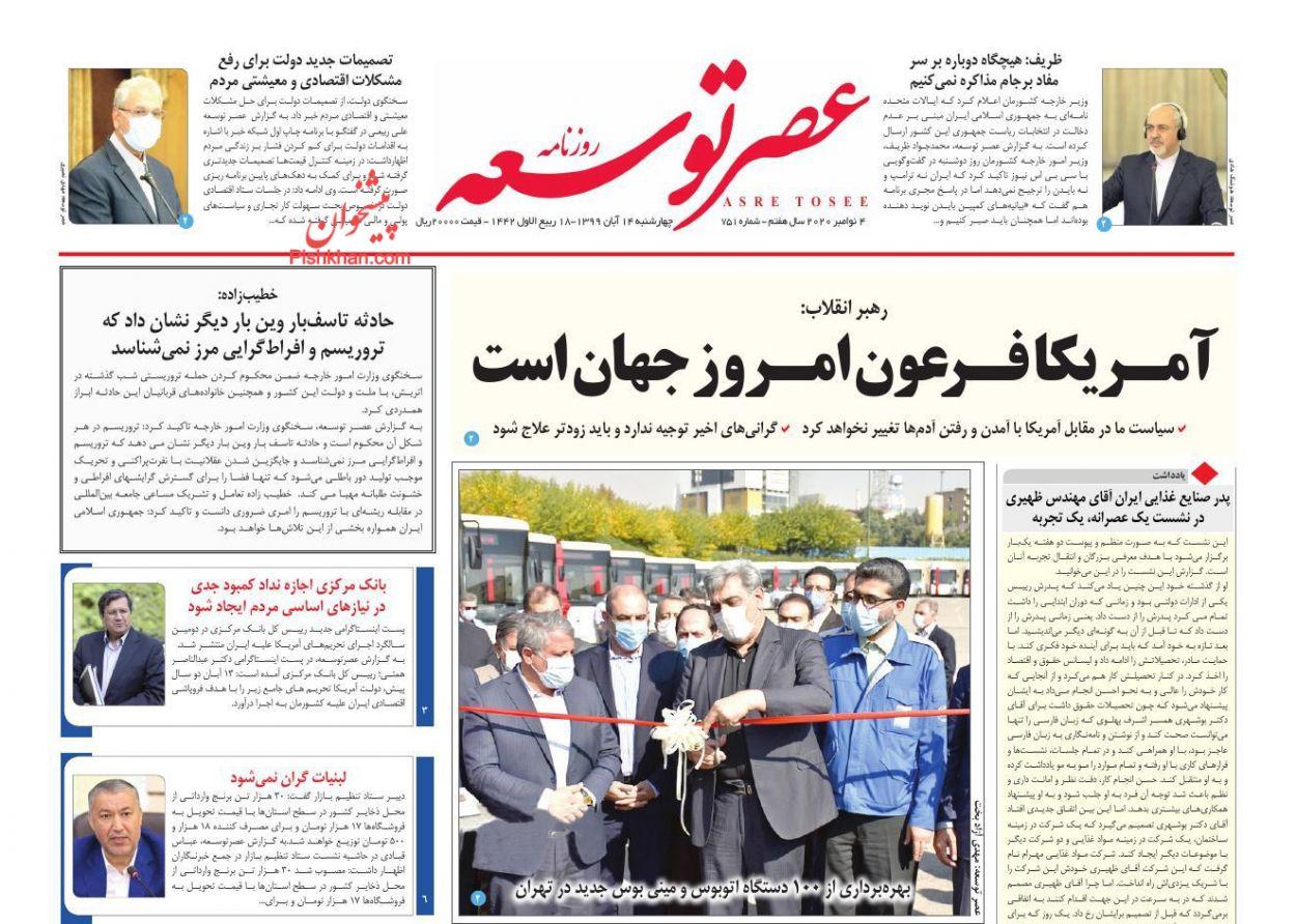 عناوین اخبار روزنامه عصر توسعه در روز چهارشنبه ۱۴ آبان