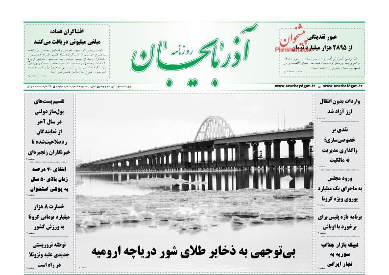 عناوین اخبار روزنامه آذربایجان در روز چهارشنبه ۱۴ آبان