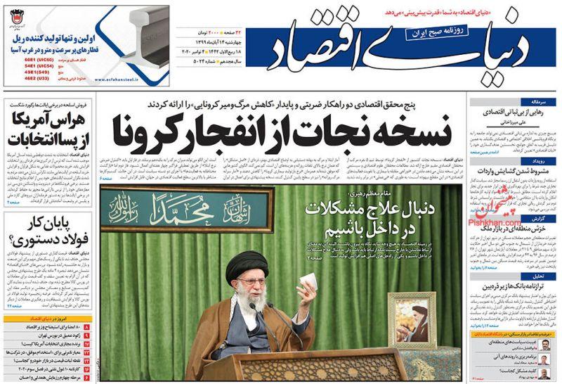 عناوین اخبار روزنامه دنیای اقتصاد در روز چهارشنبه ۱۴ آبان