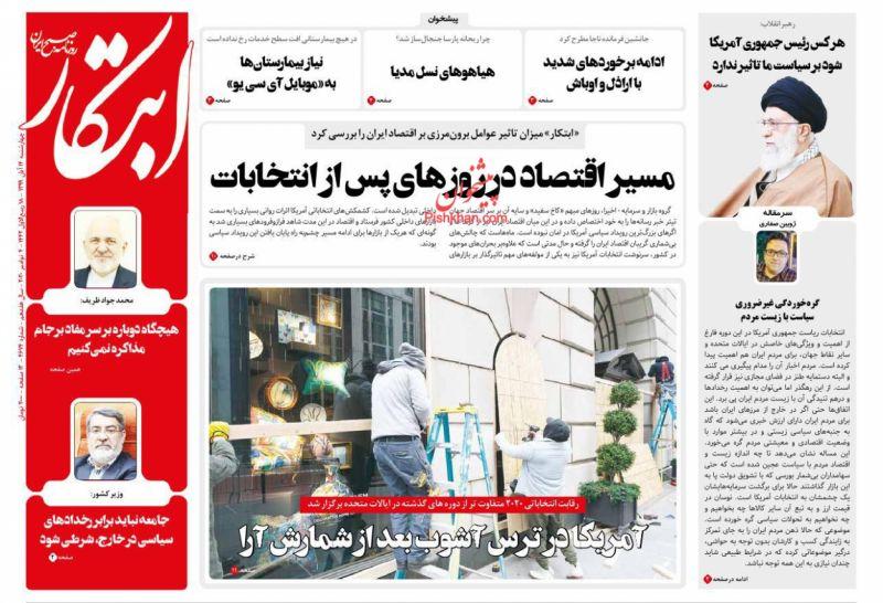 عناوین اخبار روزنامه ابتکار در روز چهارشنبه ۱۴ آبان