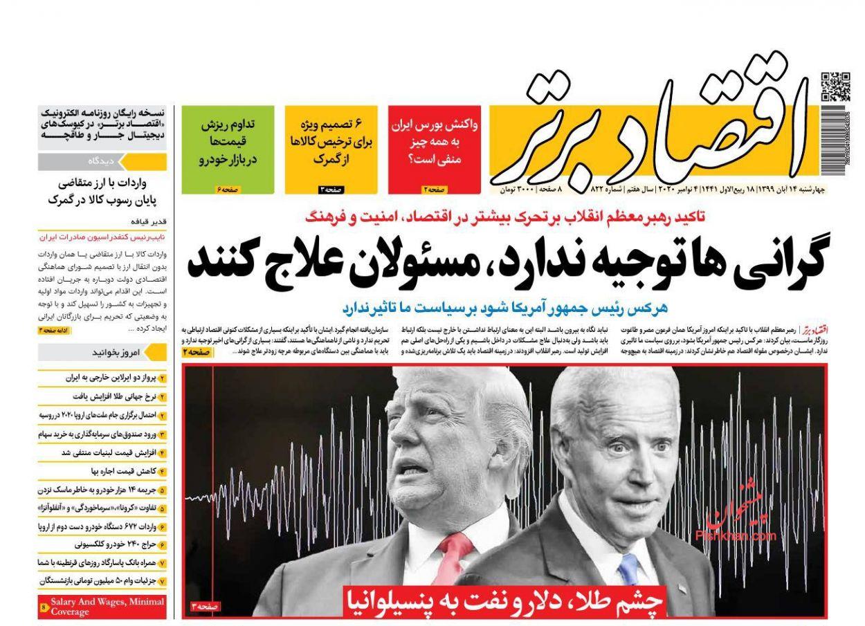 عناوین اخبار روزنامه اقتصاد برتر در روز چهارشنبه ۱۴ آبان