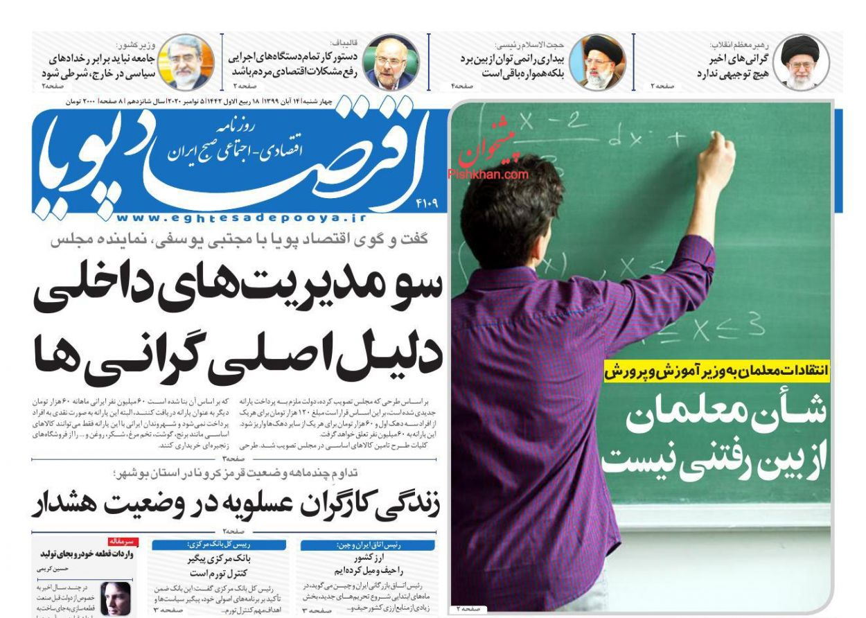 عناوین اخبار روزنامه اقتصاد پویا در روز چهارشنبه ۱۴ آبان