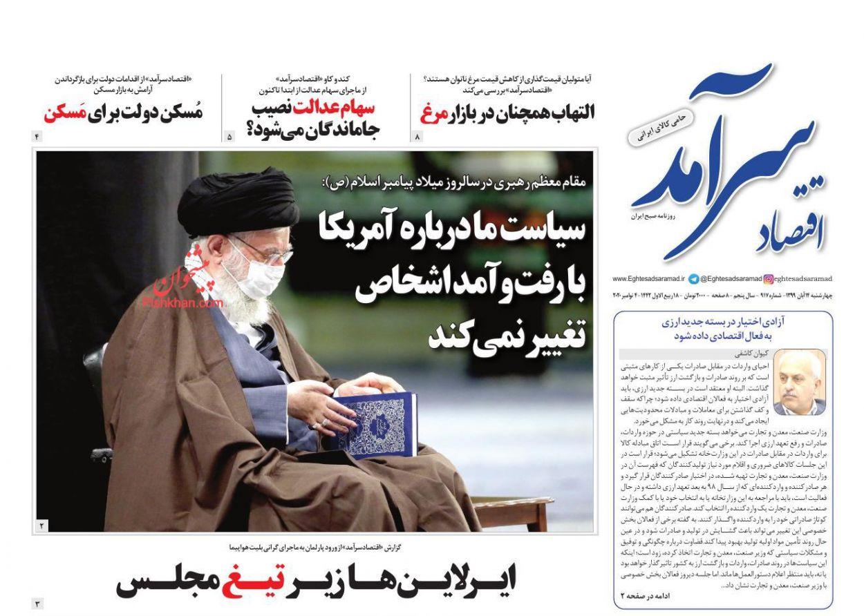 عناوین اخبار روزنامه اقتصاد سرآمد در روز چهارشنبه ۱۴ آبان